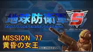 【地球防衛軍5】一般R、INF縛りでhageるM7