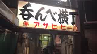 2018年08月16日&2017年02月03日 呑んべ横丁 生放送まとめ