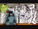 【第四回ひじき祭】すまねえ物語場外乱闘編 コトノハリウム探索奇【VOICEROID劇場】