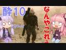 【MGSV】3D酔いの激しい茜ちゃん逝く10【VOICEROID実況】
