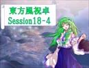 【東方卓遊戯】東方風祝卓18-4【SW2.0】