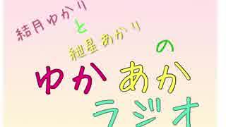 【第四回ひじき祭】ゆかあかラジオ~第4回目