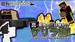 【日刊Minecraft】真・最強の匠は誰か!?ゲリラ編!絶望的センス4人衆がMinecraftをカオス実況!#22