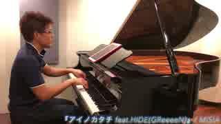【耳コピー】『アイノカタチ feat.HIDE(GR