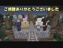 【刀剣Minecraft】黄昏旅情 トロッコの旅 終点 『黄昏の森駅』【蜂・青・伽羅】