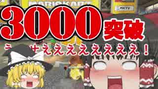 【ゆっくり実況】マリオカート8で大暴れ part1 チャンネル登録3000人突破記念【ゆっくり茶番】 thumbnail