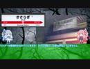 【オカルト祭2018・第四回ひじき祭・ボイロ解説】イルミナティ・異次元・鉄道系都...