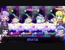 ウナきり&ゆかマキのスターアライズpart6