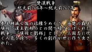 【三國志】美鈴がフランに教える楚漢戦争