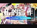 【合作】私的合作 -Summer Season-
