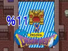 【実況】オトナのJSがはじめてのドラゴンクエストⅠ【11】