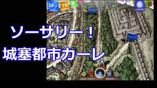 【日本語字幕】 ソーサリー! 城塞都市カ
