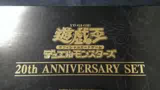 【遊戯王】まったり開封。20th ANNIVERSARY SET
