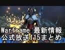 Warframe 8/17 最新情報 公式放送115まとめ【字幕】