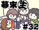 [会員専用]幕末生 第32回(人間ドック回)