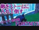 【日刊】初心者だと思ってる人のフォートナイト実況プレイPart55【Switch版Fortnit...