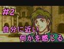 【実況】ファイアーエムブレム 烈火の剣 15年ぶりに愛にいく  1章