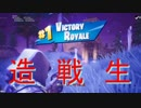 【Fortnite】造る、戦う、生き残る。part7【ゆっくり実況プレ...