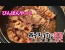 【第四回ひじき祭】十勝風かんたん豚丼の作り方【琴葉姉妹】