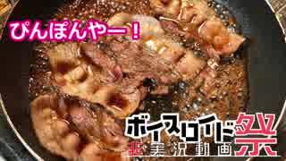 【第四回ひじき祭】十勝風かんたん豚丼の