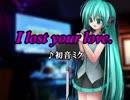 【初音ミク】I lost your love.【オリジナル】