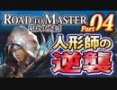 【シャドバ】ROAD TO MASTER Part4「人形師の逆襲」【プレイ動画】