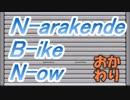 NBN-おかわり Part.20『最終回』