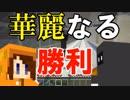 【Minecraft×人狼×自作回路#11】華麗なる勝利! ほぼ模範解答の立ち回りに注目を
