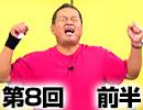 金村義明「レジェンド始球式で投げてきたで!」ニコ生★野球漫談08 1/2