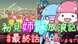 【Kenshi】初見姉妹放浪記 #10(完)【VOIC