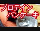 スフレチーズケーキ・プロテインパンケーキ【嫌がる娘に無理やり弁当を持たせてみた】