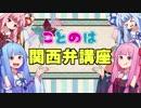 関西弁を教えてくれる琴葉姉妹【関西弁講座】