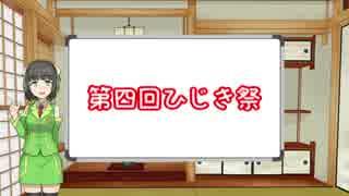 【第四回ひじき祭】日本酒初心者に送る「