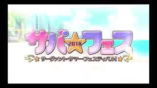 【FGO水着イベBGM】『Normal Battle BGM』   サバ☆フェス サーヴァント・サマー・フェスティバル 【Fate/Grand Order】