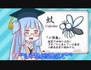 【VOICEROID劇場】葵「蚊は吐いた息に寄ってくるんだよ」【第四回ひじき祭】