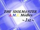 【メドレー】THE IDOLM@STER A.M.C.Medley ~1st~