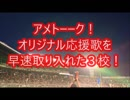 【高音質】アメトーーク!オリジナル応援歌を甲子園で演奏した3校まとめ【高校野球】