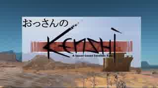 【ゆっくり実況】おっさんのkenshi  part2