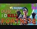 【Fortnite】一級陽キャ建築士のフォートナイト #23【DUO/10kill】
