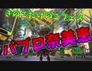 【スプラトゥーン2】きのこたけのこ戦争VSパブロ奈美恵【フェス】