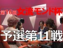 【本編】第16回女流モンド杯 #7 予選第11戦(「池沢麻奈美」「和泉由希子」「西...