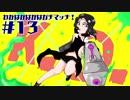 【ウデマエX】 わかばがばがばガチマッチ! #13 【Splatoon2】
