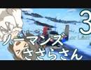 ノーマンズささらさん3【No Man's Sky】