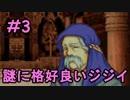 【実況】ファイアーエムブレム 烈火の剣 15年ぶりに愛にいく 2章
