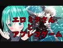 【H2O×1話】エロミクさんとアフレコプレイ