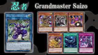 【遊戯王ADS】 Ninja Grandmaster Saizo