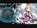 政剣マニフェスティア H8-6 ハード ☆3 ビアトリス ソロ