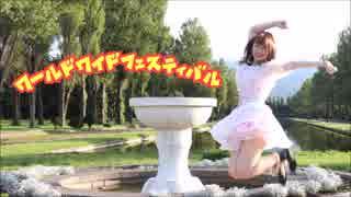 【Yua.】 ワールドワイドフェスティバル
