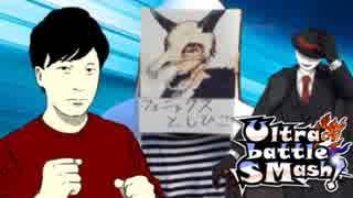 【ポケモンUSM】無限彩色のUltra battle S
