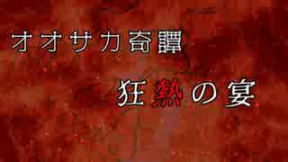 【東方卓遊戯】終・地霊殿のオオサカ奇譚